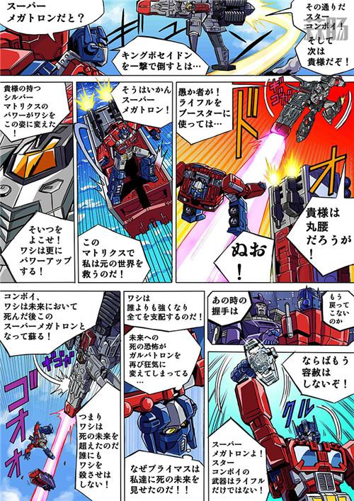 Takara Tomy公开漫画宣传世代精选超级威震天 隐藏彩蛋 变形金刚 第4张