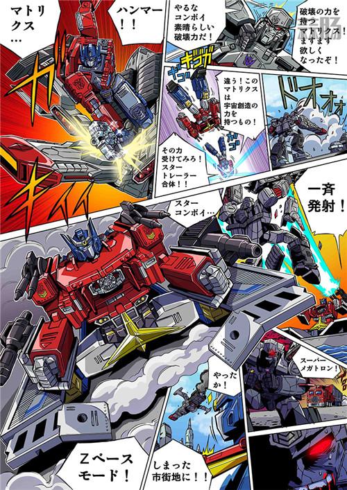 Takara Tomy公开漫画宣传世代精选超级威震天 隐藏彩蛋 变形金刚 第5张