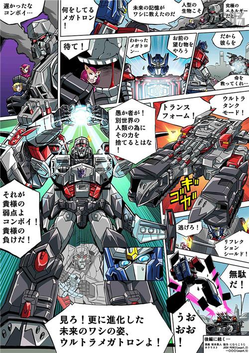 Takara Tomy公开漫画宣传世代精选超级威震天 隐藏彩蛋 变形金刚 第6张