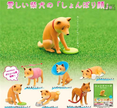 """日厂Kitan Club推出六款""""垂头丧气脸""""的柴犬扭蛋惹人爱 模玩 第1张"""