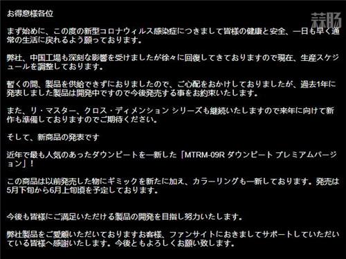 MakeToys宣布5月下旬推出MTRM-09R Downbeat爵士限定版 变形金刚 第3张