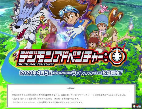 《数码宝贝:》与《海贼王》因日本疫情双双停播 新番 数码宝贝 海贼王 动画停播 动漫  第1张