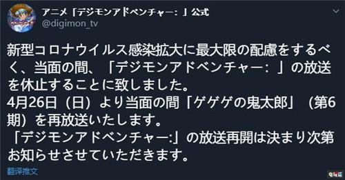 《数码宝贝:》与《海贼王》因日本疫情双双停播 新番 数码宝贝 海贼王 动画停播 动漫  第2张