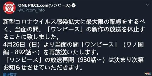 《数码宝贝:》与《海贼王》因日本疫情双双停播 新番 数码宝贝 海贼王 动画停播 动漫  第3张
