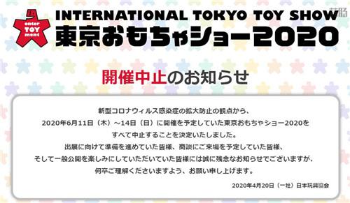 东京玩具展宣布取消 WF2020延期至秋季 漫展 第1张