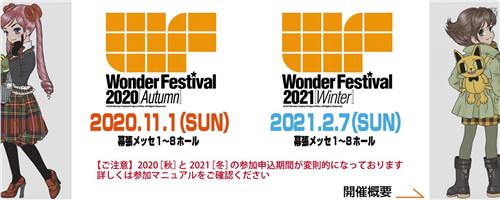 东京玩具展宣布取消 WF2020延期至秋季 漫展 第2张