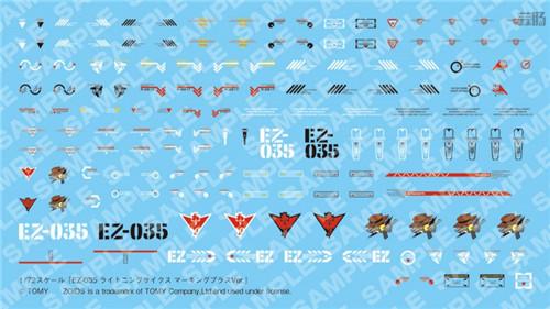 寿屋推出《索斯机械兽》HMM系列EZ-035闪电赛克斯再版 模玩 第8张