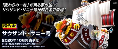 万代公开Figuarts ZERO新版女帝波尔·汉库珂与超合金万里阳光号 模玩 第3张