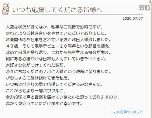 水树奈奈正式宣布结婚 对象为音乐业界人士 二次元 第2张
