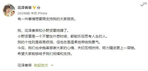 声优花泽香菜宣布与小野贤章结婚 二次元 第2张