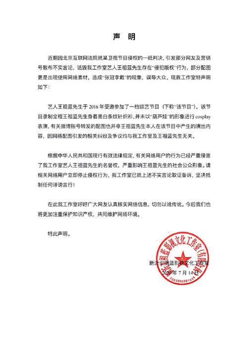 王祖蓝COS葫芦娃被判侵权 工作室做出回应 上海电影制片厂 王祖蓝 葫芦娃 Cosplay  第2张