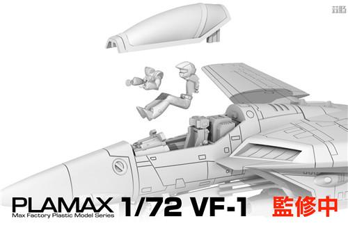 MaxFactory计划推出《超时空要塞》VF-1女武神1/72模型 模玩 第2张