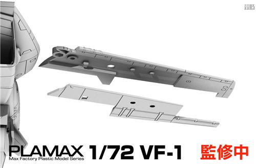 MaxFactory计划推出《超时空要塞》VF-1女武神1/72模型 模玩 第4张