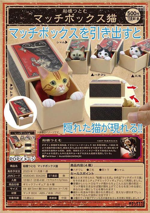 奇谭俱乐部推出可爱火柴盒猫扭蛋 模玩 第1张