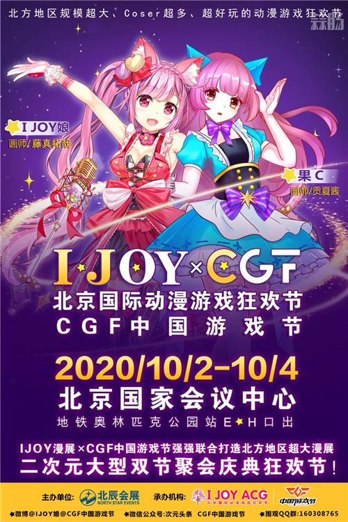 I JOY漫展 x CGF中国游戏节隆重启程 漫展 第1张