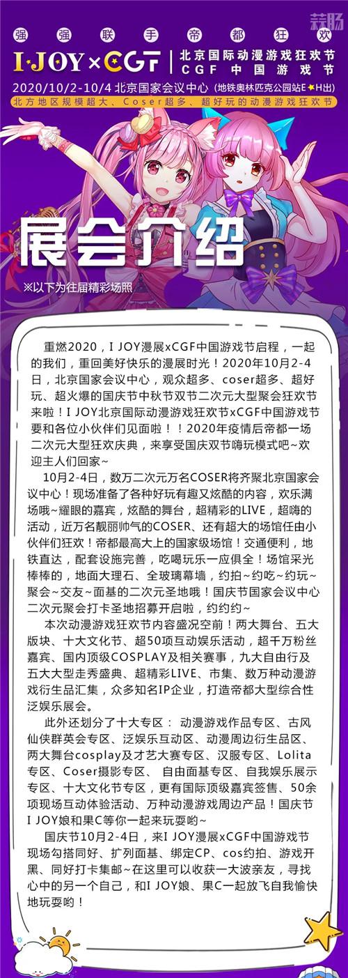 I JOY漫展 x CGF中国游戏节隆重启程 漫展 第2张