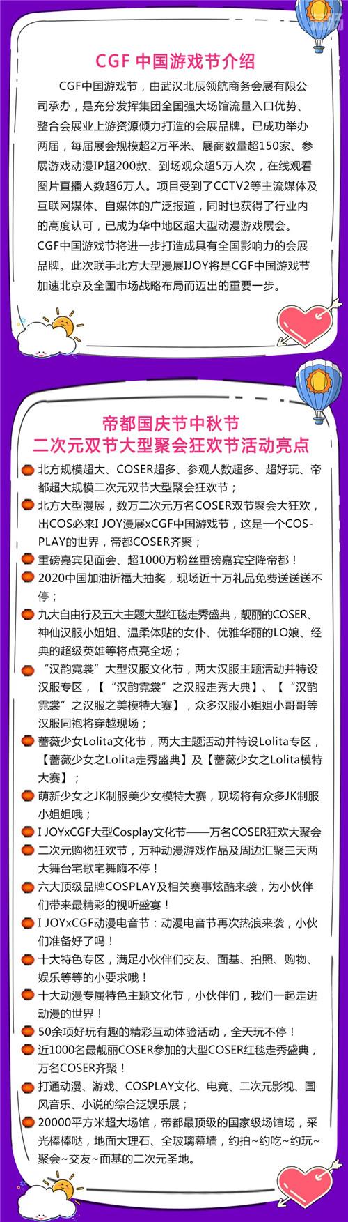I JOY漫展 x CGF中国游戏节隆重启程 漫展 第3张