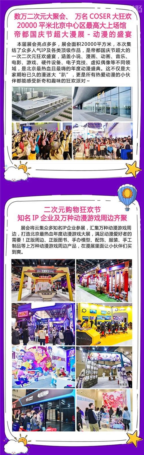 I JOY漫展 x CGF中国游戏节隆重启程 漫展 第4张