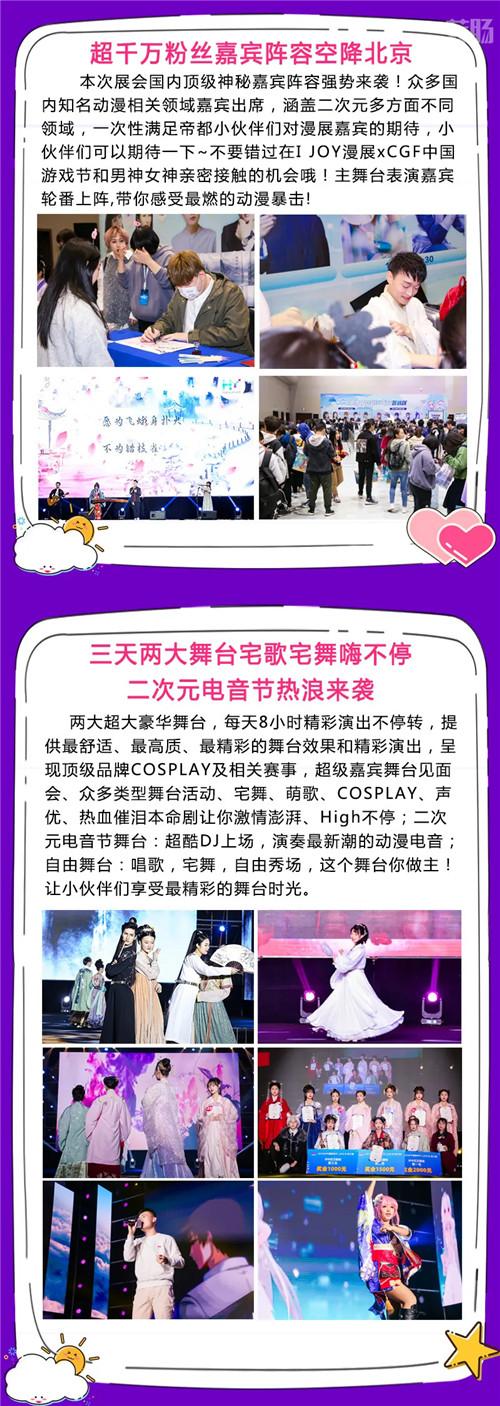 I JOY漫展 x CGF中国游戏节隆重启程 漫展 第5张
