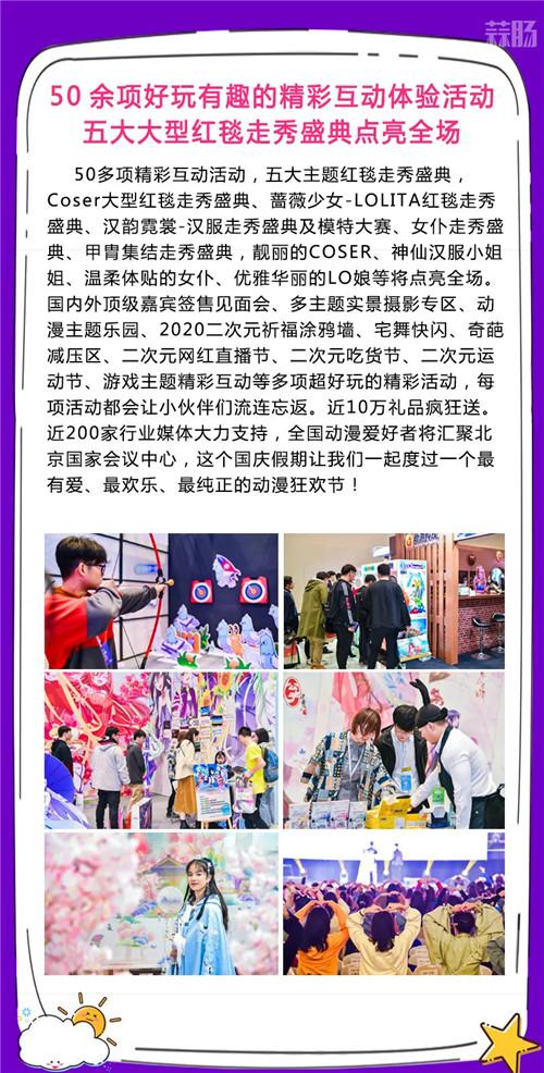 I JOY漫展 x CGF中国游戏节隆重启程 漫展 第6张