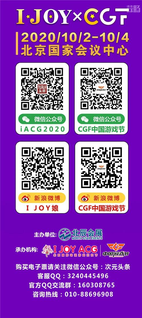 I JOY漫展 x CGF中国游戏节隆重启程 漫展 第8张