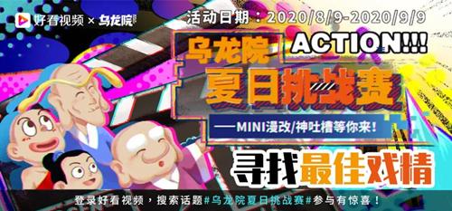 乌龙周刊 | 乌龙院夏日挑战赛火热进行中,Mini漫改组冲鸭!