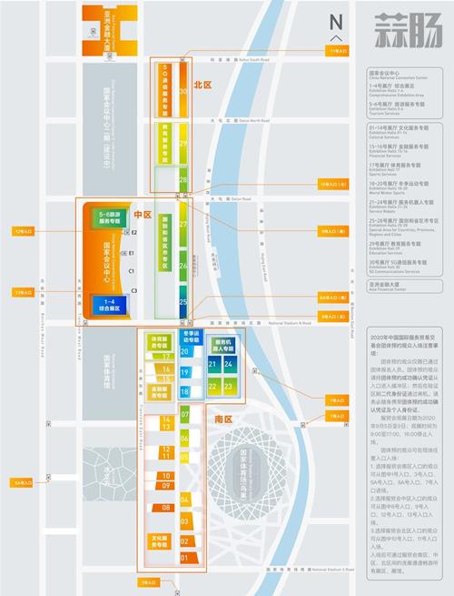2020年中国国际服贸会于9月4日在京启动 漫展 第1张