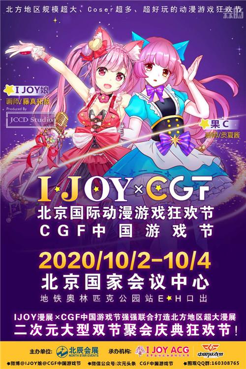 国庆节IJOY × CGF北京大型动漫游戏狂欢节相约北京 漫展 第1张
