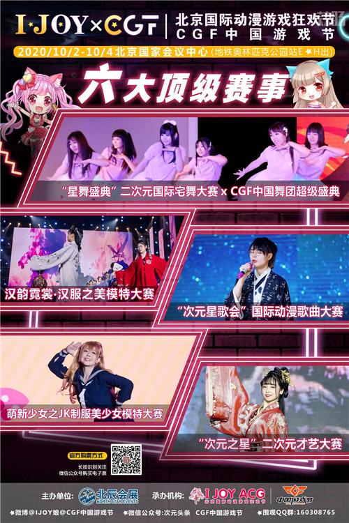 国庆节IJOY × CGF北京大型动漫游戏狂欢节相约北京 漫展 第4张