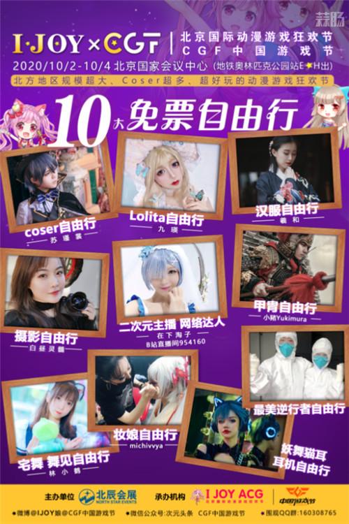 国庆节IJOY × CGF北京大型动漫游戏狂欢节相约北京 漫展 第6张