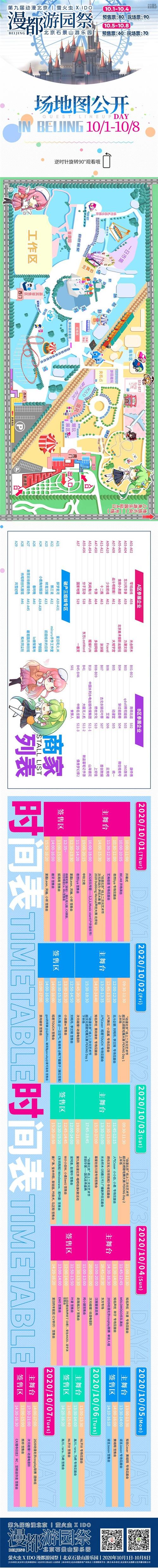 第九届动漫北京暨萤火虫×IDO 漫都游园祭全情报公开!! 漫展 第11张