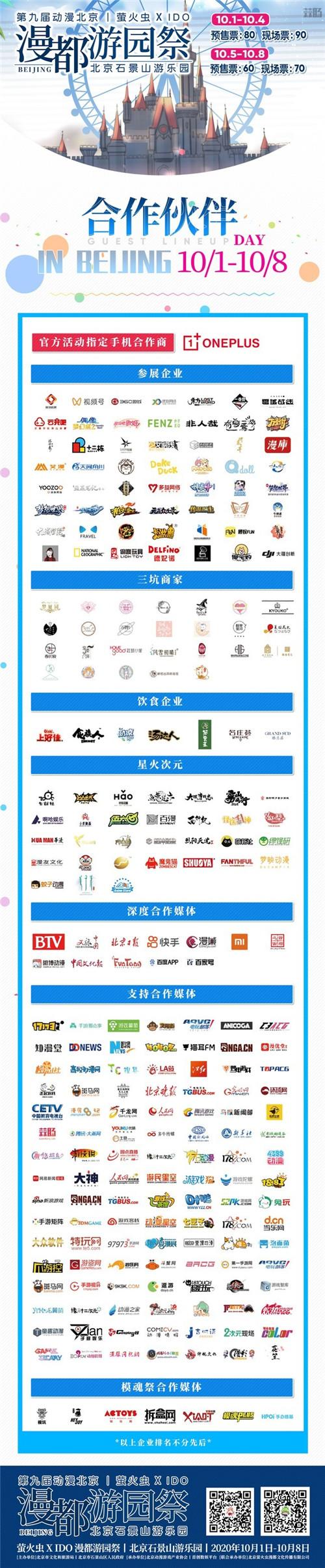 第九届动漫北京暨萤火虫×IDO 漫都游园祭全情报公开!! 漫展 第12张