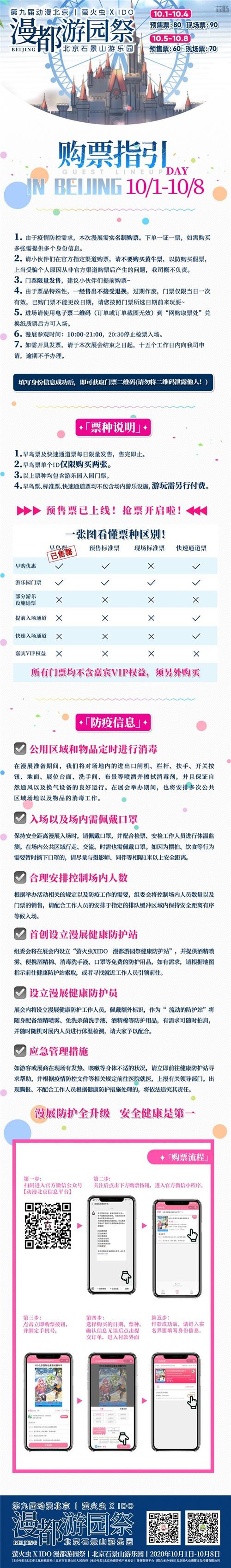 第九届动漫北京暨萤火虫×IDO 漫都游园祭全情报公开!! 漫展 第13张