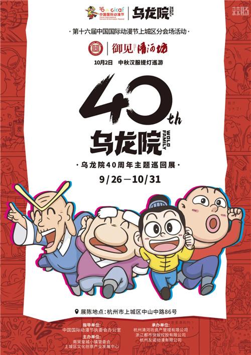 乌龙院40周年主题巡回展第一站即将在杭举办 漫展 第1张