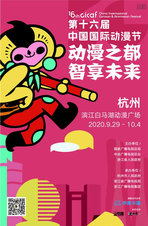 第十六届中国国际动漫节在杭州启幕 漫展 第1张