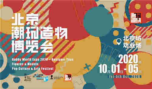 十一长假哪里玩?潮玩造物博览会北京坊劝业场等你来打卡!