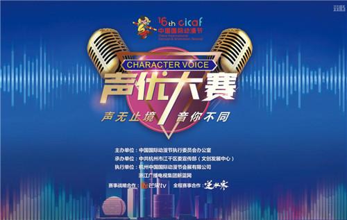 为期两天的中国国际动漫节声优大赛总决赛精彩开赛 漫展 第1张