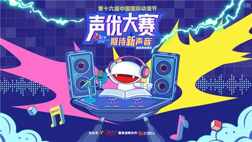 为期两天的中国国际动漫节声优大赛总决赛精彩开赛 漫展 第10张
