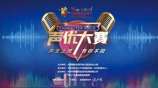 第十六届中国国际动漫节声优大赛 全国总决赛精彩落幕