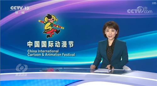 央视《焦点访谈》深度聚焦中国国际动漫节 焦点访谈 漫展 杭州 中国国际动漫节 漫展  第1张