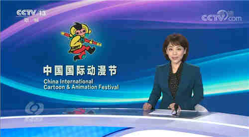 央视《焦点访谈》深度聚焦中国国际动漫节