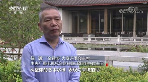 央视《焦点访谈》深度聚焦中国国际动漫节 焦点访谈 漫展 杭州 中国国际动漫节 漫展  第4张