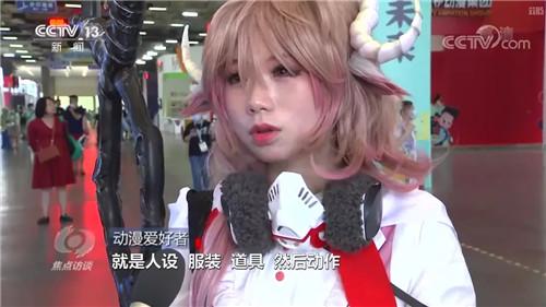 央视《焦点访谈》深度聚焦中国国际动漫节 焦点访谈 漫展 杭州 中国国际动漫节 漫展  第6张