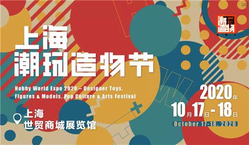 2020上海潮玩造物节十月中旬亮相世贸商城展馆 漫展 第1张