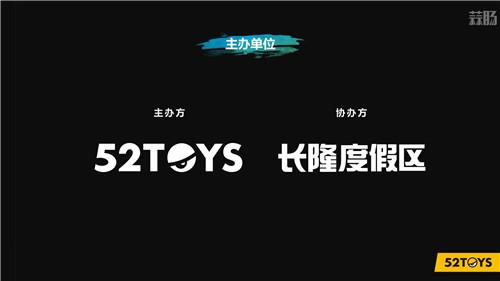 52TOYS联手长隆 原型创作大赛第五届正式启动 原型创作大赛 52Toys 漫展  第3张