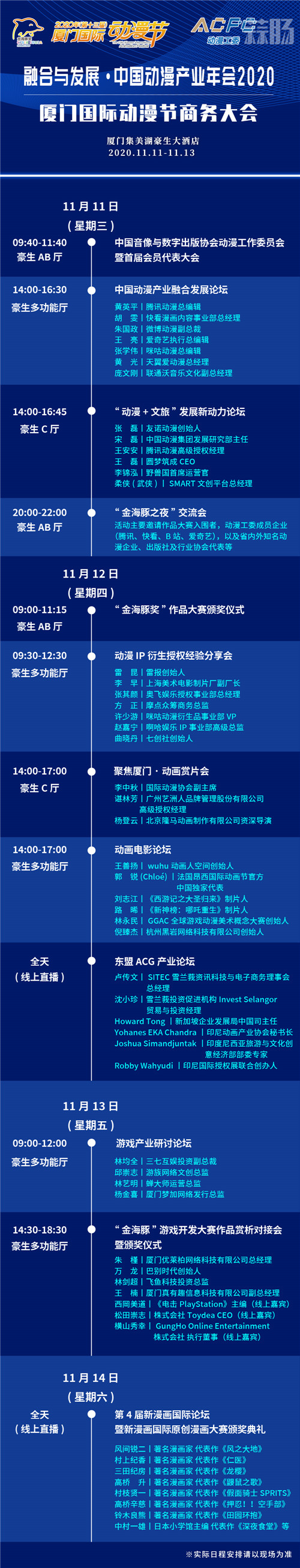 2020厦门国际动漫节11月11日开幕,中国动漫产业年会同期举办 漫展 中国动漫产业年会 厦门国际动漫节 漫展  第2张