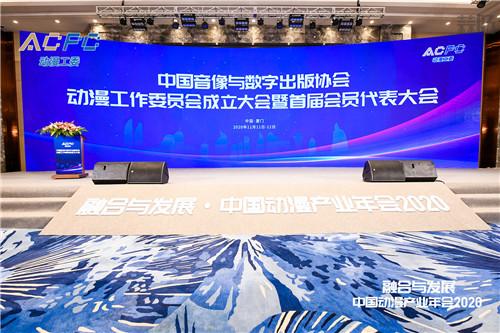 中国音像与数字出版协会动漫工作委员会成立大会圆满举行 漫展 中国动漫产业年会 厦门国际动漫节 漫展  第1张