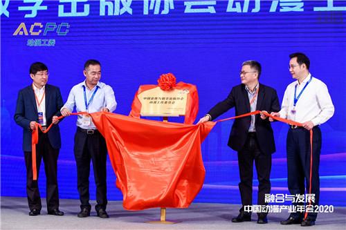 中国音像与数字出版协会动漫工作委员会成立大会圆满举行 漫展 中国动漫产业年会 厦门国际动漫节 漫展  第4张